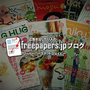 フリーペーパーズ.jp ブログを開設しました