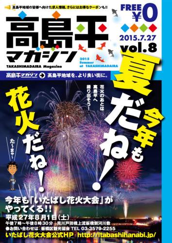 「高島平マガジン」