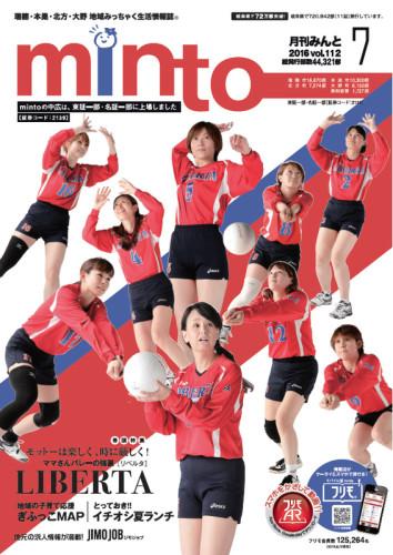 「minto(ミント)」