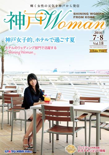 「神戸Woman」