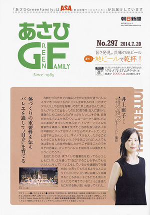 あさひGREENFAMILLY