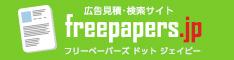 フリーペーパーズ.jp