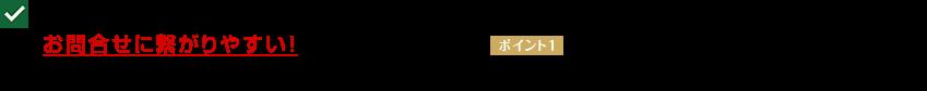 「全国フリーペーパー見積り・検索サイトfreepapers.jp」の詳細ページへ直接誘導できるからお問合せに繋がりやすい!