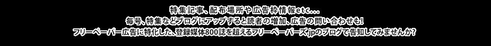 フリーペーパー広告に特化した、登録媒体800誌を超えるフリーペーパーズ.jpのブログで告知してみませんか?